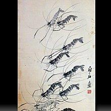 【 金王記拍寶網 】S1264 齊白石款 水墨蝦群紋圖 手繪水墨書畫 老畫片一張 罕見 稀少