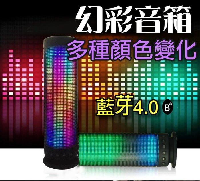 【傻瓜批發】幻彩音箱 藍牙4.0 炫彩88顆LED燈 TF卡 手機 平板電腦 筆記型電腦帶藍牙AUX外接音源 板橋可自取