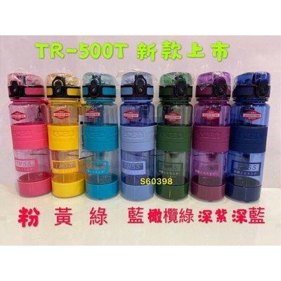 ✨現貨 太和工房 複合型遠紅外線 TR-55系列 TR-500T 500ML 不鏽鋼觸水口 耐高溫130度 可裝檸檬水