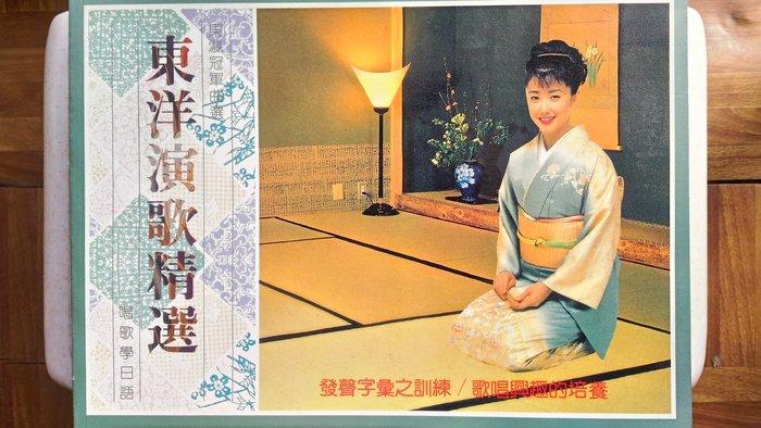 『 東洋演歌精選 唱歌學日語 』, 台灣波麗, 全新未使用, 共12卷。 歡迎來《  議價  》,所有商品皆可,謝謝