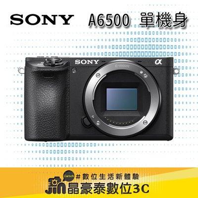SONY A6500 單機身 寰奇3C 專業攝影 公司貨