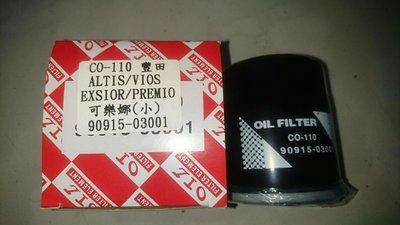 2008-2010 豐田altis/vios機油濾芯2個一組