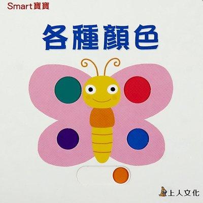 比價網~Smart寶寶小手推一推【各種顏色】推一推、拉一拉~轉一轉~一邊讀~一邊玩~真有趣