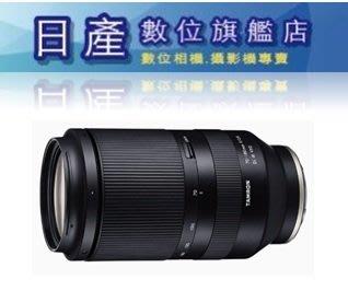【日產旗艦】Tamron 騰龍 70-180mm F2.8 Di III VXD A056 SONY E 平行輸入