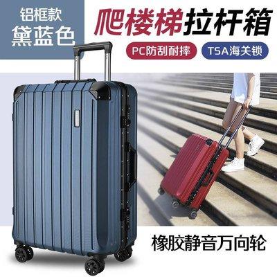 外銷日本 韓國熱賣 輕鬆爬樓梯行李箱 20吋爬梯拉杆箱 下樓梯行李箱 自由行 出差旅行箱子 鋁框行李箱