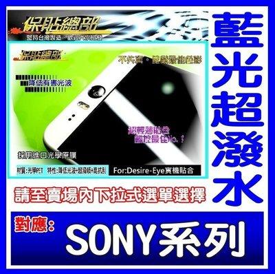 保貼總部(藍光超潑水保護貼)For:SONY~手機~各型號專用型螢幕保護貼(請入內選擇型號)