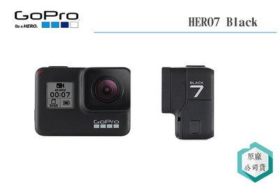 《視冠 高雄》( 送 64G高速卡 60米潛水殼 原廠電池 ) Gopro HERO7 潛水心安組 運動攝影機  公司貨