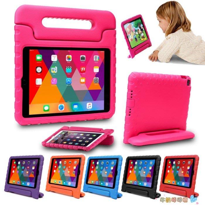 蘋果2018 iPad air2 ipad Pro板保護套 EVA ipad 9.7吋 10.5吋防摔套軟外殼 側立支架