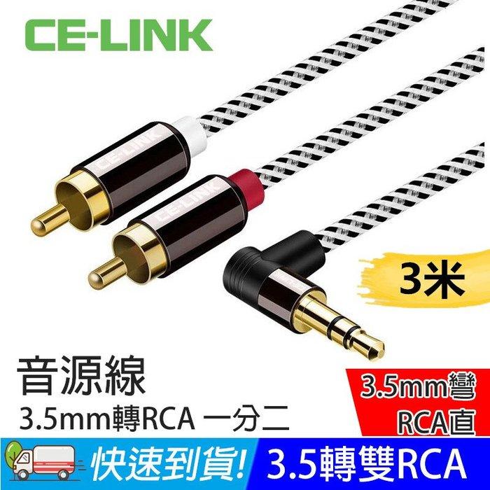 CE-LINK 3米 3.5mm 轉 雙RCA 3.5mm to RCA音源線 彎頭 編織線 鍍金(CE-4413)