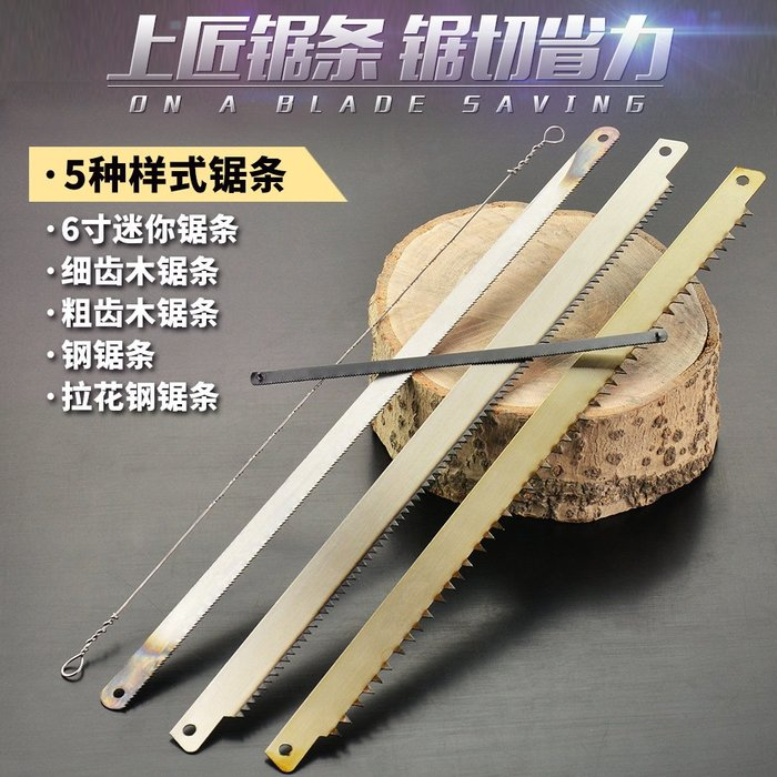 小花精品店-上匠木工鋸條 鋼鋸條12寸木頭切削粗齒細齒鋸片鋼鋸條300mm鋼鋸弓