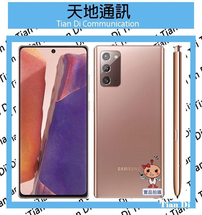 《天地通訊》SAMSUNG Galaxy Note 20 N20 8G/256G 6.7吋 高通865+ 全新預購※