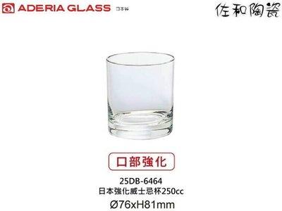 ~佐和陶瓷餐具~【=ADERIA GLASS=25DB-6464日本強化威士忌杯250cc】||同商品6入不零售