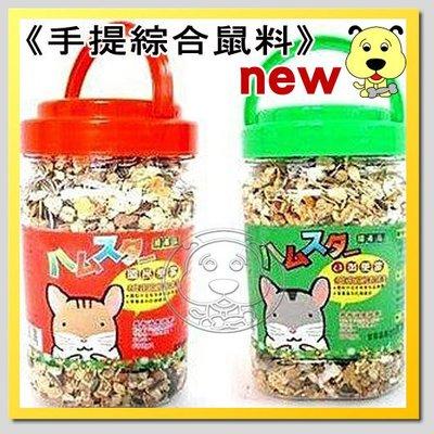 【幸福培菓寵物】御便當手提綜合鼠料600g特價:99元(含有好吃的果凍喔~)