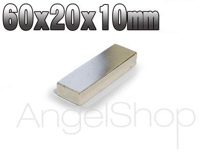 《ANGELSHOP》超強力 釹鐵硼強力磁鐵 長方型60x20x10mm