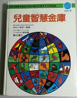 [骨董二手書] 兒童智慧金庫_好兄弟出版社 發行.