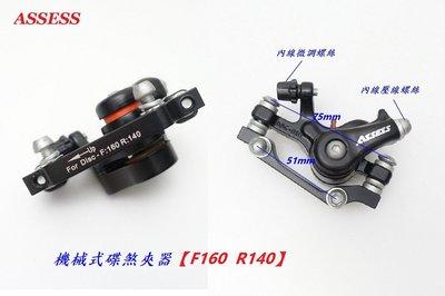 ASSESS 機械式 碟煞夾器【F160 R140】(1入) 煞車夾具 玩色單車