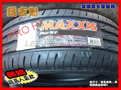 【桃園 小李輪胎】MAXXIS 瑪吉斯 PRO R1 215-45-17 205-50-17 225-45-17 全規格特價歡迎詢問