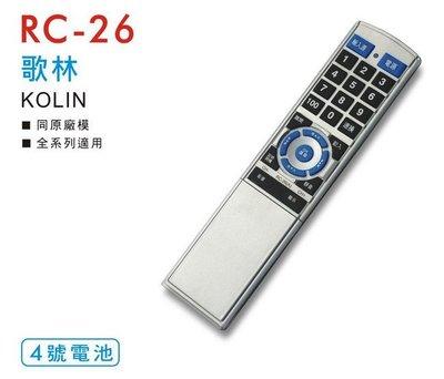 【電視遙控器】歌林KOLIN系列液晶電視遙控器RC-26 萬用遙控器 遙控器設定 歌林萬用 遙控器【便利速達】
