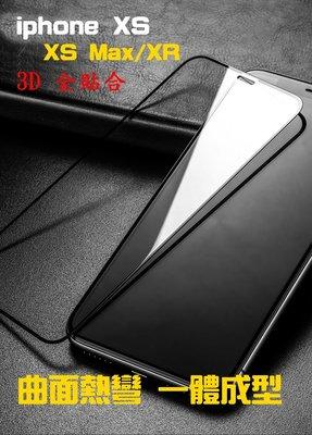 iphone XS Max XR 9H ixs 高清 透明 3D 曲面包覆 鋼化 5.8吋/6.1/6.5 玻璃膜 免運