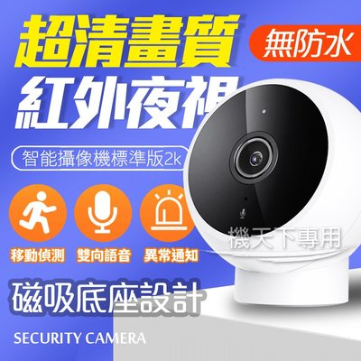小米攝影機 標準版升級2K (不防水) 紅外夜視 磁底吸座 雙向語音 移動偵測 米家攝影機 監視器 攝影機