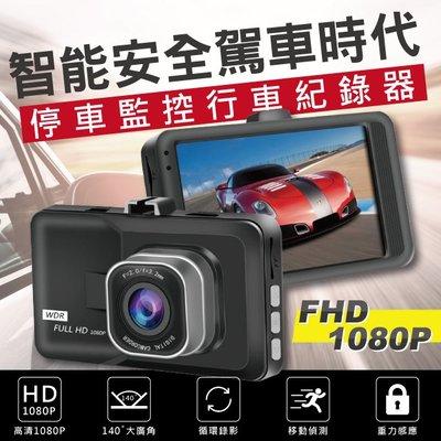 黑金剛 迷你行車記錄器 1080P+前錄影+倒車顯影+廣角+停車監控+關鍵鎖檔 行車紀錄器