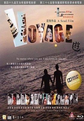 【藍光電影】遊 Voyage (2013) 64-049
