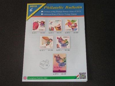 【愛郵者】〈集郵報導〉英文版 102年 特587 童玩郵票+常136 添印漿果郵票 少 / R102-6英