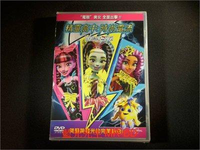 [DVD] - 精靈高中:時尚電流 Monster High Electrified ( 傳訊公司貨 )