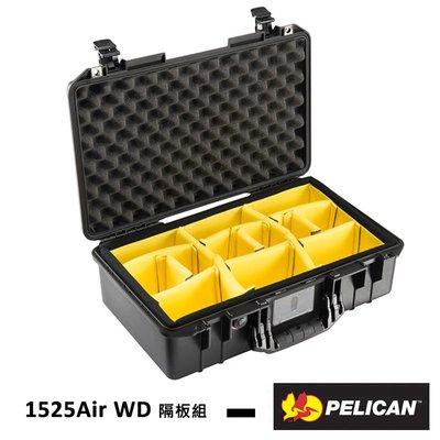 【EC數位】美國 派力肯 PELICAN 1525Air WD 超輕 氣密箱 隔板組 Air 防撞箱 防水 防塵