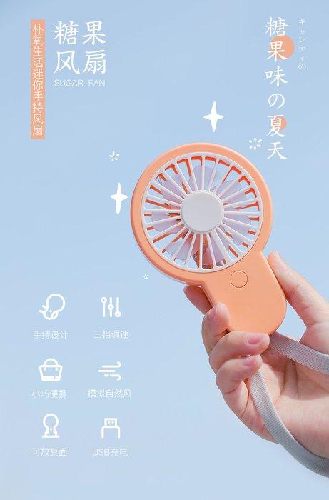 可愛網紅糖果風扇usb充電創意手持桌面兩用可調風掛繩便攜靜音潮