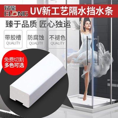千夢貨鋪-浴室淋浴房基石擋水條弧形衛生...