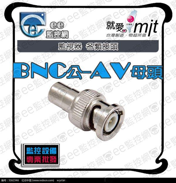 BNC公轉AV母 - 轉接頭 監視器 攝影機 監控主機 同軸電纜線 工程專業型 台灣製造【ee監控網】