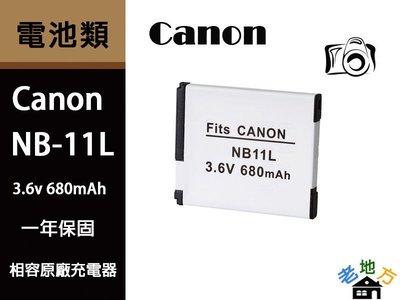 Canon NB-11L 鋰電池 IXUS 125 145 160 165 170 185 285 HS SX400 IS NB11L 加購充電器 老地方 台中市