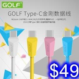 GOLF/ 高爾夫 Type-C一米彩色金剛數據線 傳輸線 2A充電線 M10/ G5/ 小米5/ 華碩3 手機通用【A41】 台南市