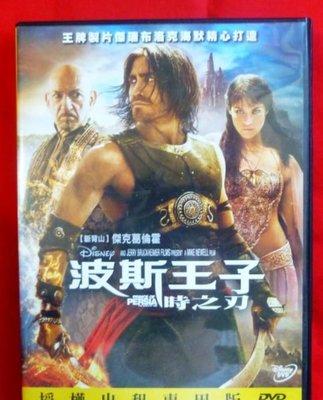 *鈺樂影音館*正版DVD~波斯王子 時之刃~傑克葛倫霍(直購價)