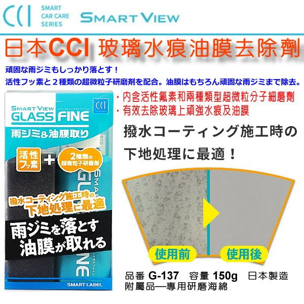 和霆車部品中和館—日本CCI SMART VIEW 超微粒子研磨劑 玻璃水垢油膜去除劑  內附施工海綿 品番 G-137