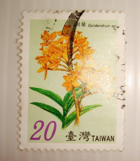 中華民國郵票(舊票) 臺灣蘭花郵票(第3輯)樹蘭 96年
