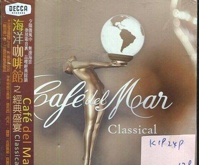 *真音樂* CAFE DEL MAR / CLASSICAL 全新 K19249