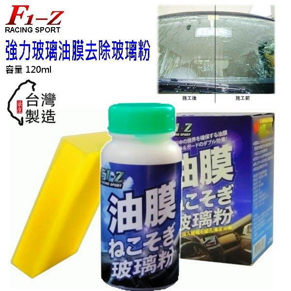 和霆車部品中和館—台灣F1-Z系列 強力玻璃油膜去除玻璃粉 深入玻璃毛細孔清潔去除玻璃油膜 內附海綿