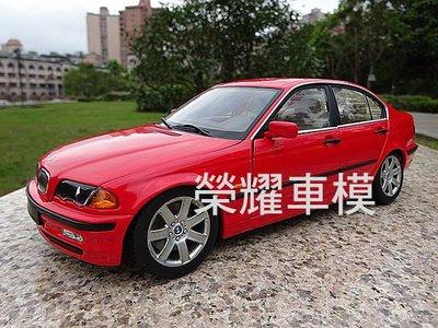 榮耀車模 個人化汽車模型製作 訂製 BMW 328i 320i E46 四門 紅色 318i 320i M3