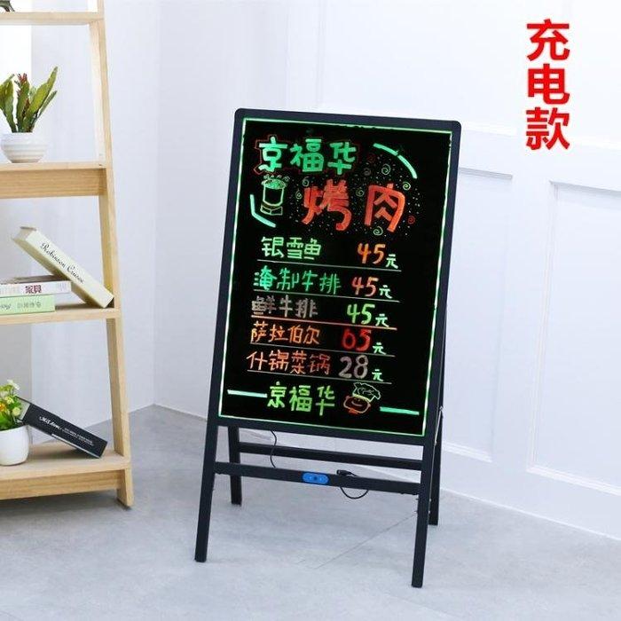 廣告牌 LED熒光板充電款發光板電子廣告牌展示板立式小黑板閃光手寫字板mks