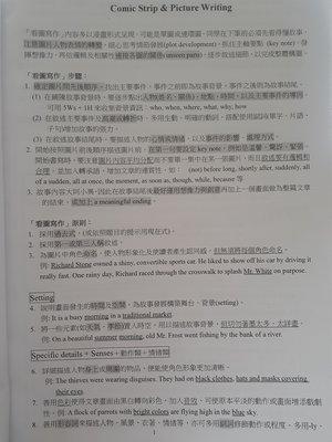 學測 指考 醫科榜首的英文作文講義(上)  (追求指考英文95分以上 學測英文15級分的考生必買!)