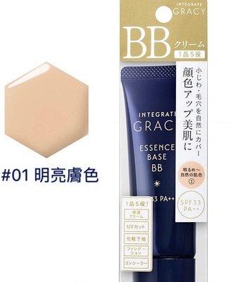 日本資生堂Integrate Gracy 意境防曬BB霜(40g) SPF33/PA++