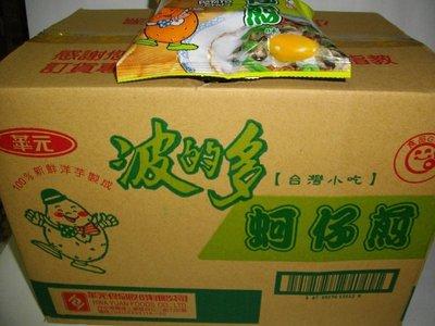 華元 波的多 蚵仔煎口味 洋芋片 24g (20包/箱)