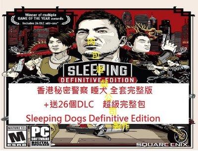 PC版 附中文版安裝 肉包 STEAM 熱血無賴 香港秘密警察 睡犬 全套完整版 龍在江湖 Sleeping Dogs