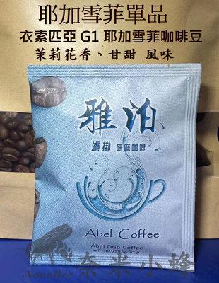 G1耶加雪菲濾掛咖啡 咖啡豆 咖啡粉 衣索匹亞咖啡 耳掛咖啡 單品咖啡 阿拉比卡咖啡 露營咖啡包【現貨】