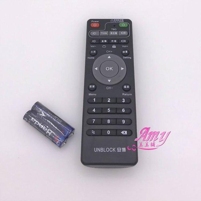 【AMY美美舖】安博遙控器 全系列適用/不用設定直接使用 安博盒子 遙控器含電池-附發票