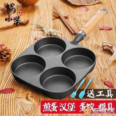 鍋小醬煎蛋鍋蛋餃鍋雞蛋漢堡模具無涂層不沾鍋鑄鐵鍋平底鍋早餐鍋
