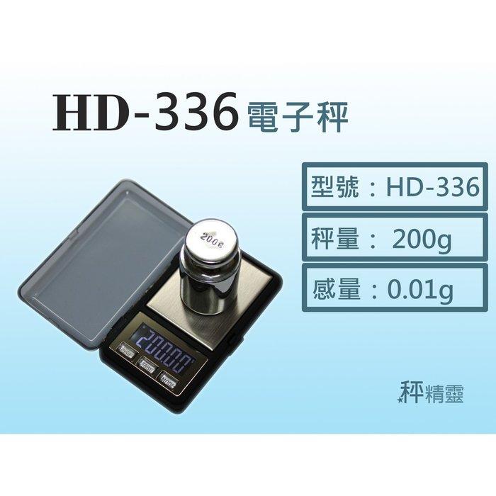 磅秤 電子秤 HD336-200g 電子掌上秤 攜帶秤 珠寶秤 口袋秤【秤精靈】
