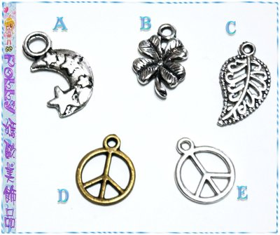 ☆POLLY媽☆星月、幸運草、葉片、和平標誌古銀古銅墜子~5款